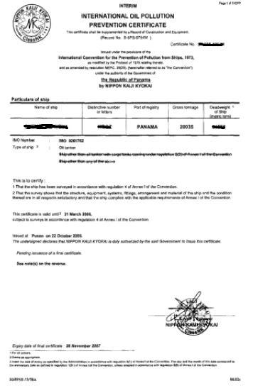 international oil pollution prevention certificate